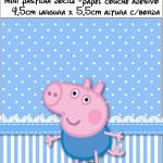 Mini Pastilha Docile George Pig (Peppa Pig):