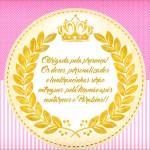 Plaquinha Mesa de Doces - Coroa de Princesa